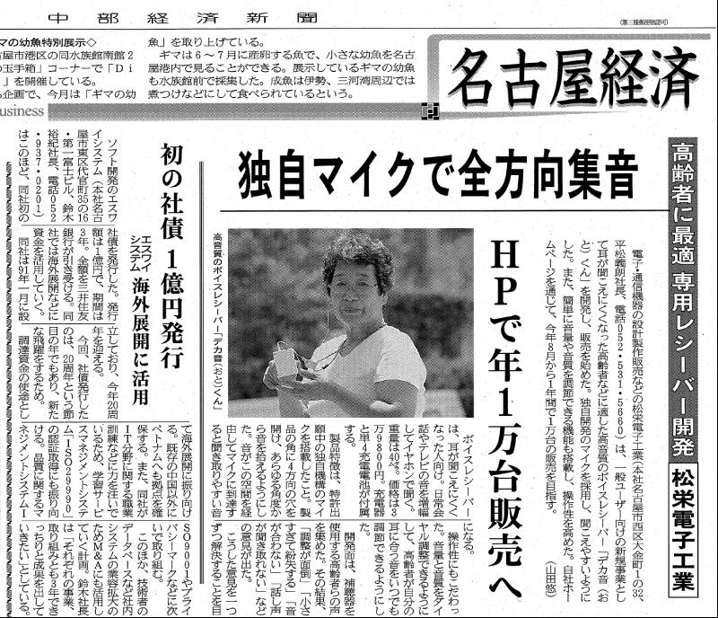 中日経済新聞に取り上げられたデカ音くんの紙面