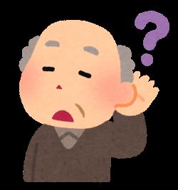 難聴と認知症の意外のようで納得できる関係