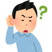 耳の劣化気づいていますか?