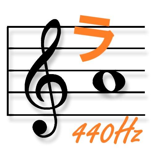 A(ラ)=440Hzってなぜ?