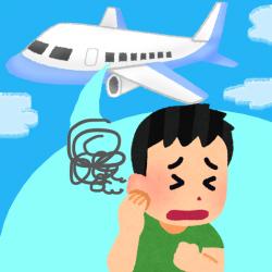 航空性中耳炎について