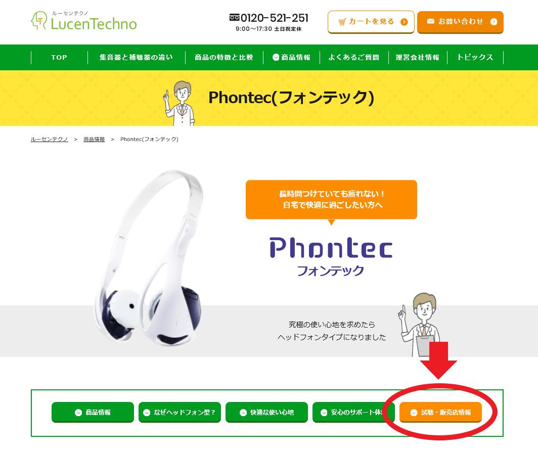 Phontec、試聴販売店情報