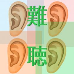 難聴と言っても種類は様々あなたの難聴はどのタイプ?