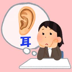 耳の形を気にしたことがありますか?