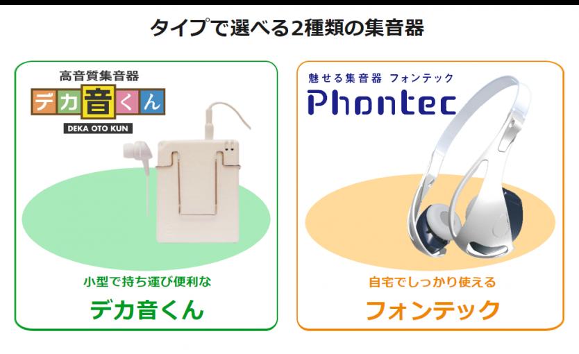 集音器、デカ音くん、フォンテック、Phontec(フォンテック)