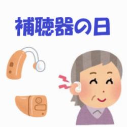 """6月6日は""""補聴器の日"""" 補聴器の歴史と進化"""