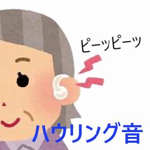 補聴器・集音器ピーピー鳴るのを防ぐには