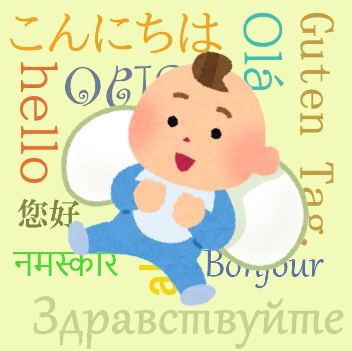 耳から学ぶ言語