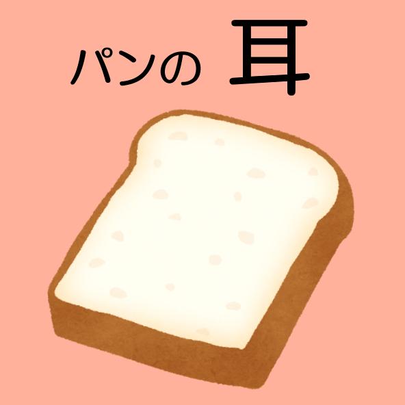 """パンの""""耳""""と言われている理由"""