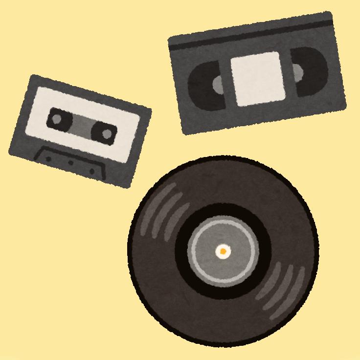 アナログデータの保管 アナログからデジタルへの変換