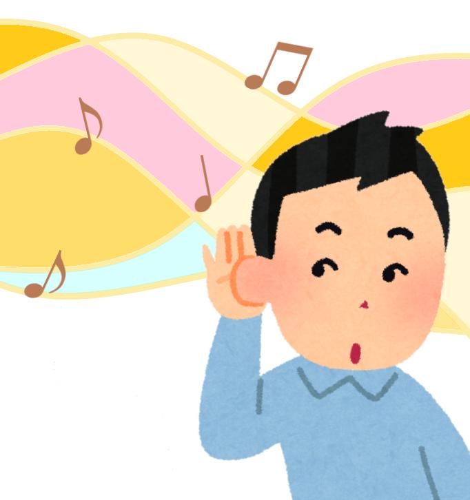耳の聞こえ方、絶対音感、相対音感